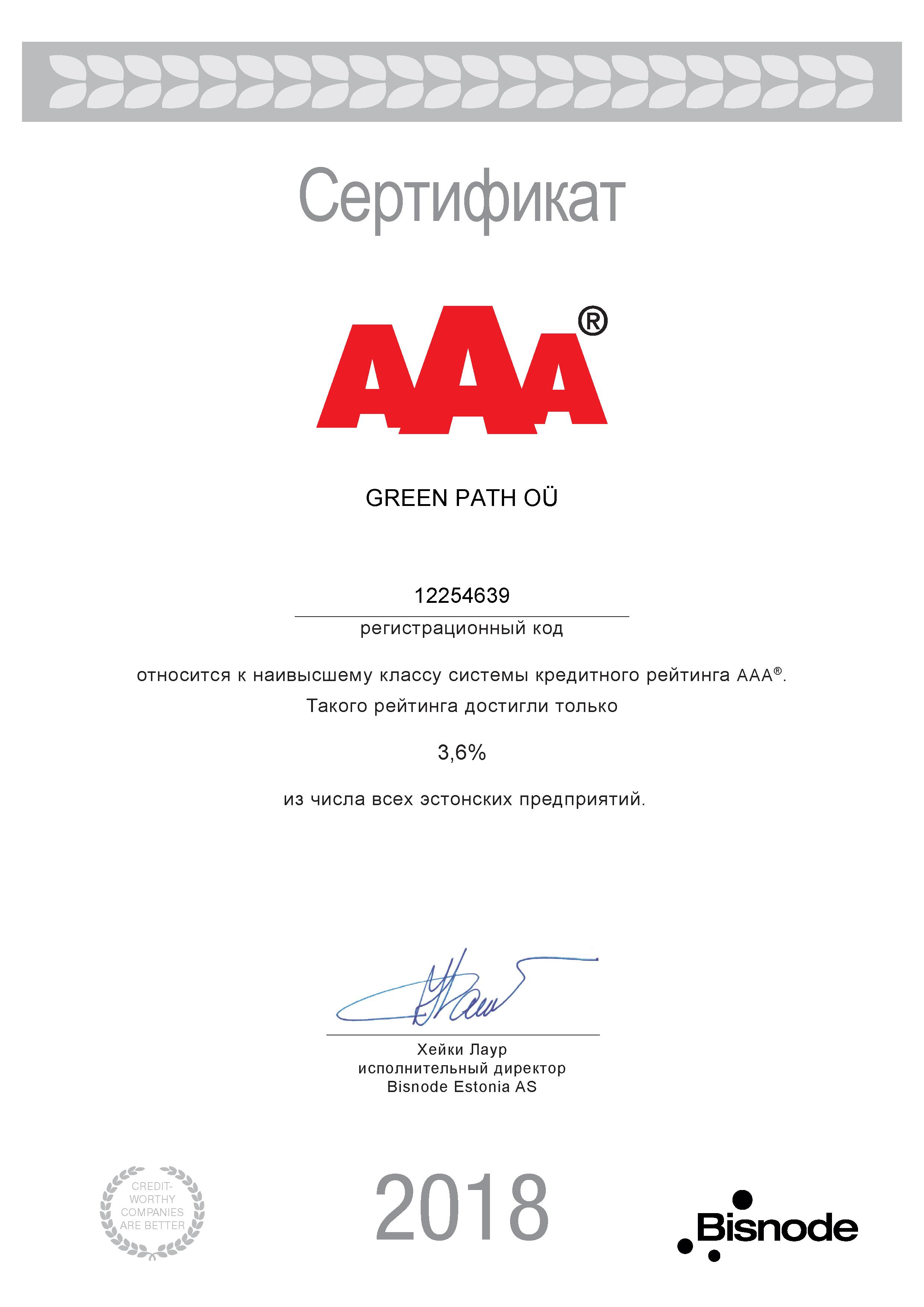 сертификат фирмы основная деятельность которой уборка
